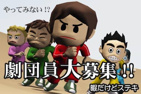 http://www.himasute.jp/2010/01/16/bosyu.jpg