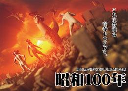 昭和100年