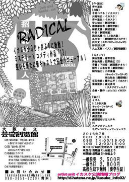 13 ~招かれざる客人~RADICAL