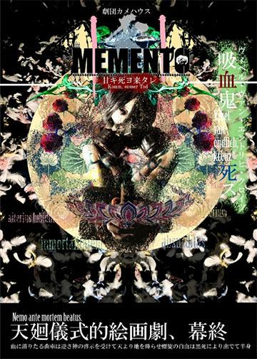 カメハウス第拾回公演「MEMENTO2」