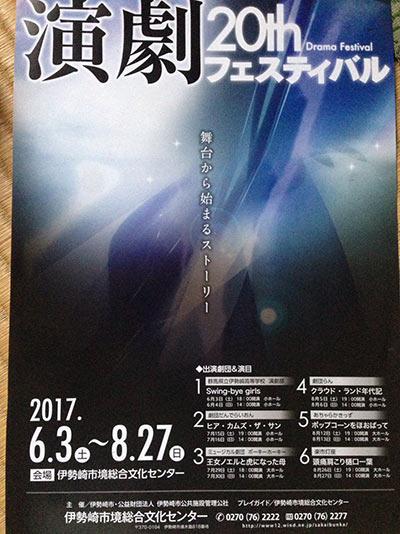 演劇20thフェスティバル
