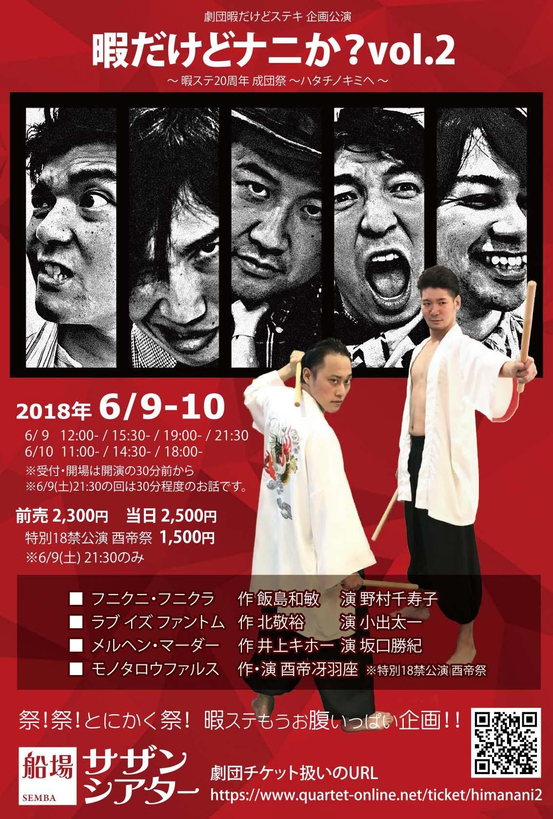 暇だけどナニか?vol.2 (男優Ver)