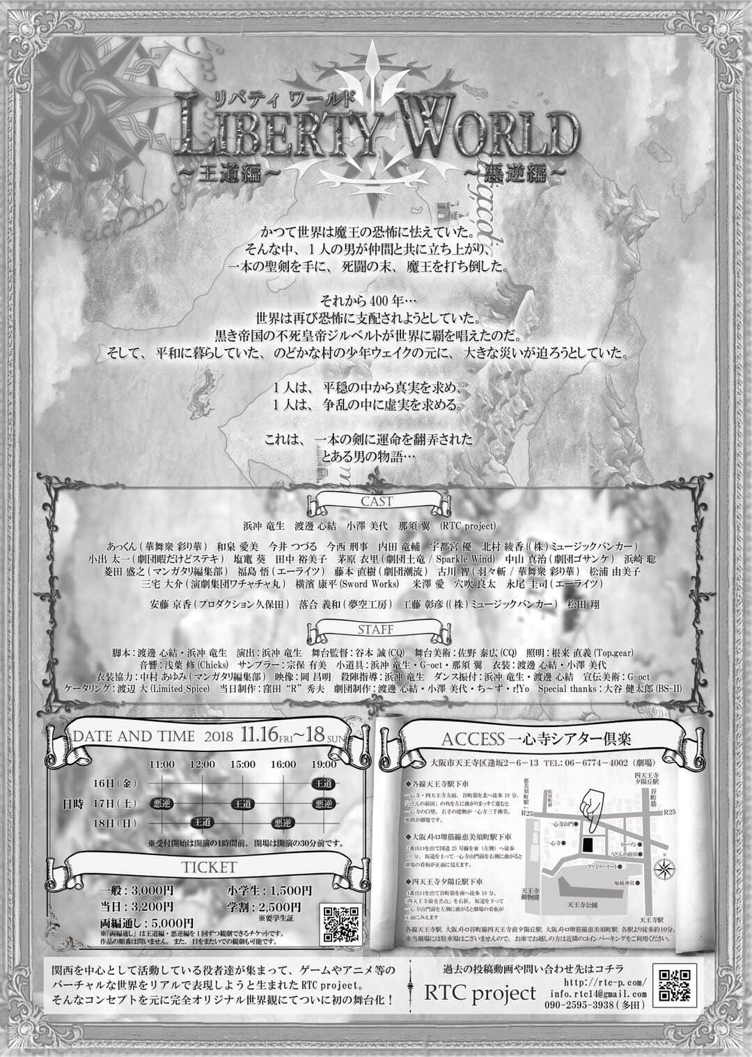 「リバティワールド」王道編&悪逆編
