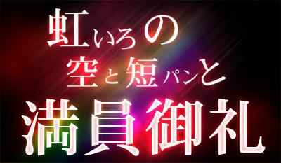虹パン千秋楽