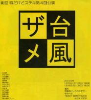 第4回公演 台風ザメ